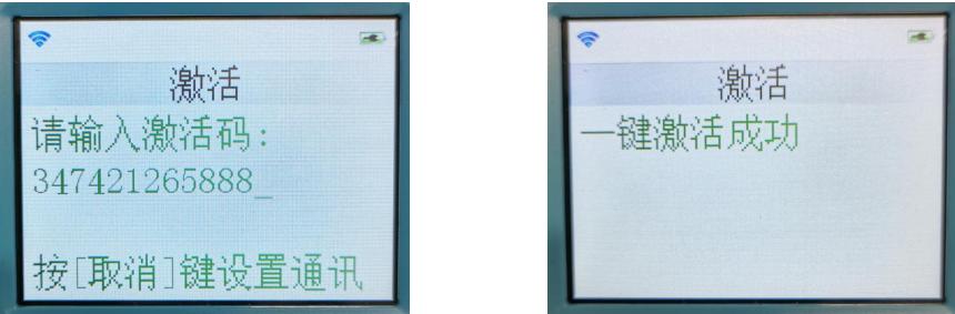 新大陆ME50电签版POS机激活使用操作指导