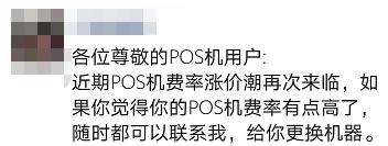 POS机费率上调或成趋势/POS机切机潮再起!