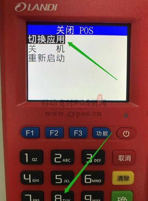 联迪E350传统POS机关闭按键声音的图文教程