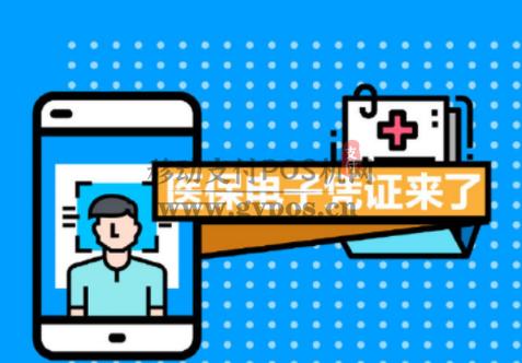 广西省上线医保电子凭证啦!那该如何使用呢?