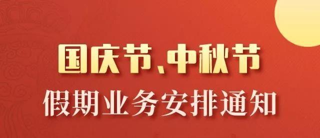 开店宝国庆节.中秋节假期刷卡结算业务安排通知