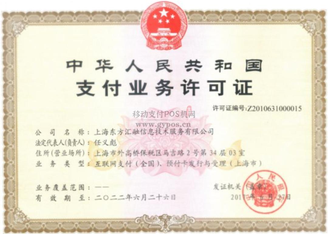 携程正式拿下上海东方汇融支付牌照