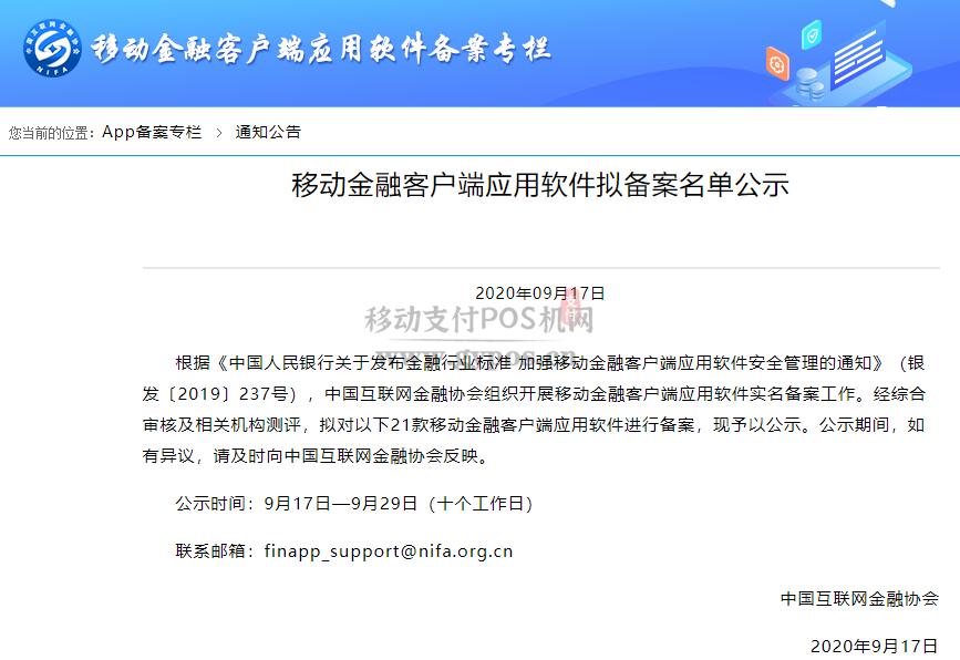 随行付,江苏银行,浦发等21款移动金融客户端获备案公示
