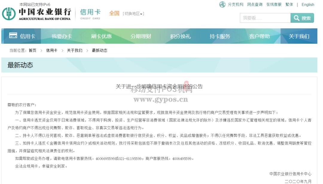 农业/华夏银行相继发布明确信用卡资金用途的公告