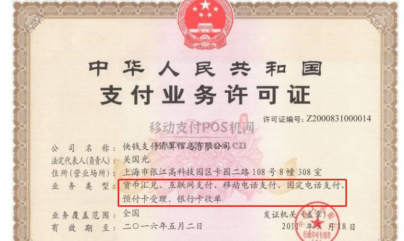 京东收购快钱!快钱支付虚假商户面临生死劫?