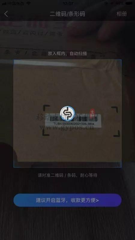 银盛通传统大POSapp下载注册使用操作流程
