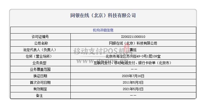 京东数科上市出变故,支付业务受限
