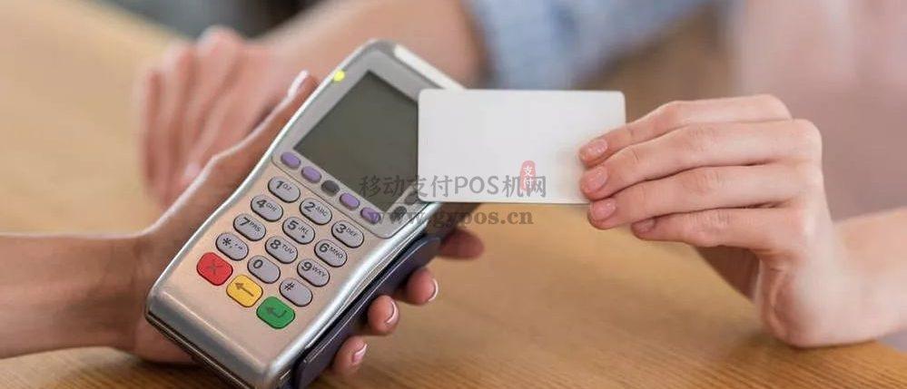 POS机刷信用卡是套现行为吗?