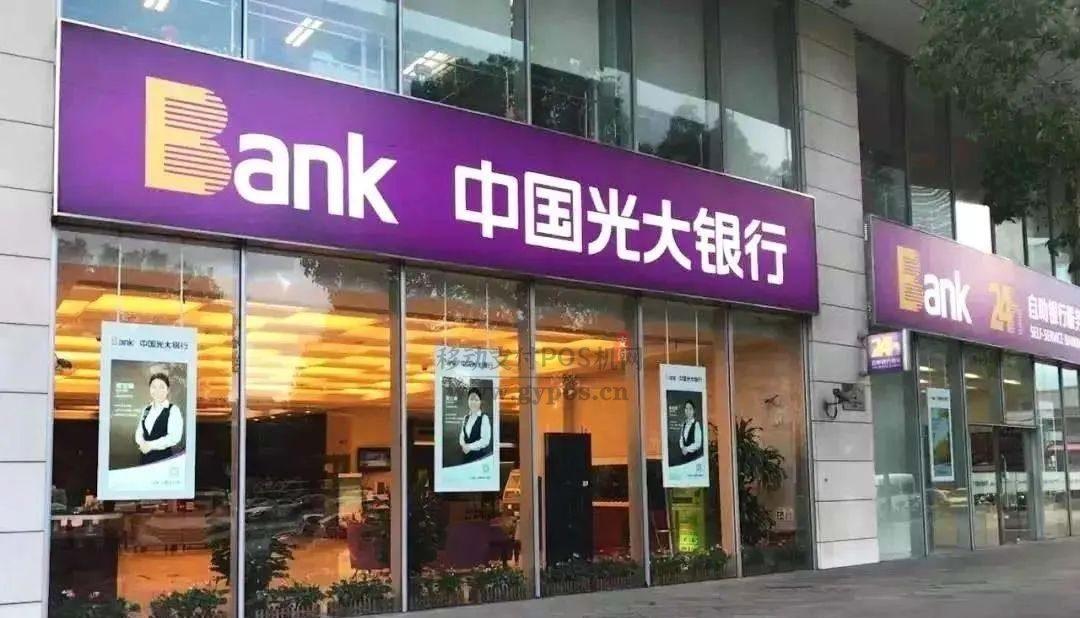 揭秘:光大银行停掉19家支付公司交易积分的背后
