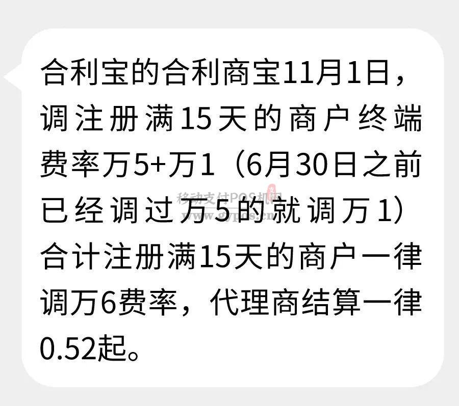 11月1日起合利商服费率涨价万2,同时合利商宝涨价万6