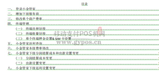 小金管家代理商操作流程(金小宝电签)