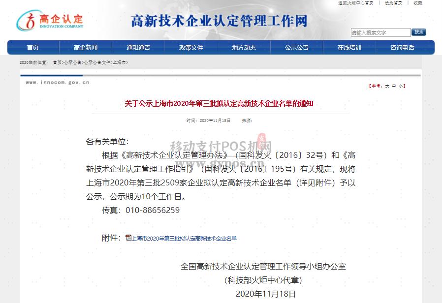 开店宝集团入选上海2020年拟认定高新技术企业