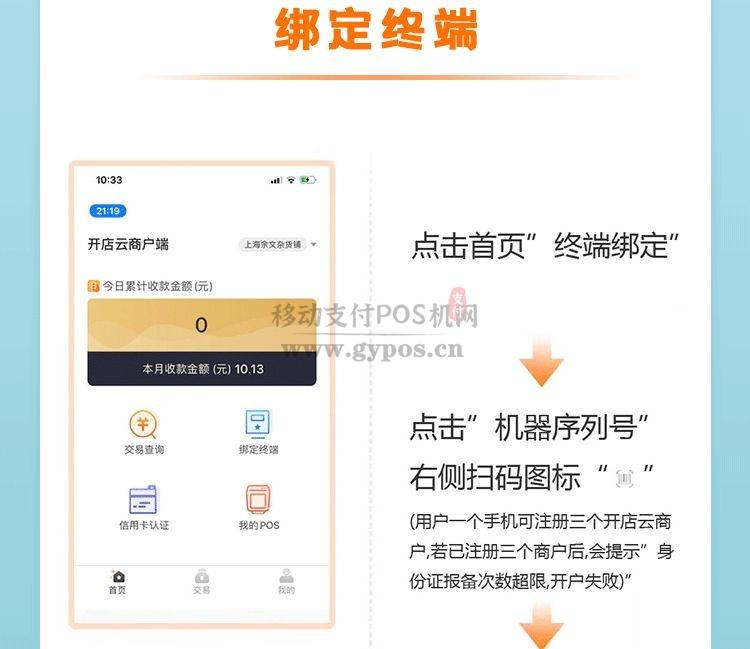 开店云POS机下载及注册使用操作教程(电签商户版)