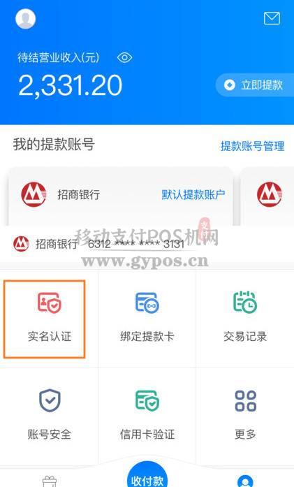 即付宝app下载安装操作手册(即付宝创新版)