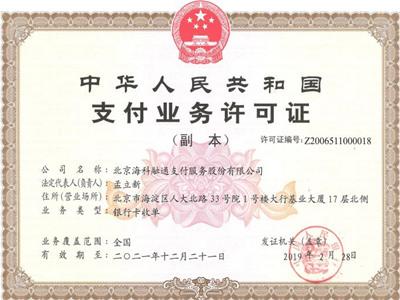 北京海科融通支付服务有限公司
