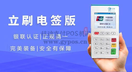 立刷电签版POS机靠谱吗?有哪些功能?